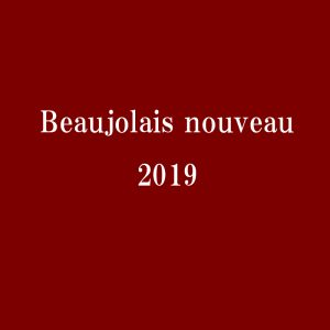2019 Beaujolais-nouveau